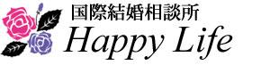 国際結婚相談所 Happy Life